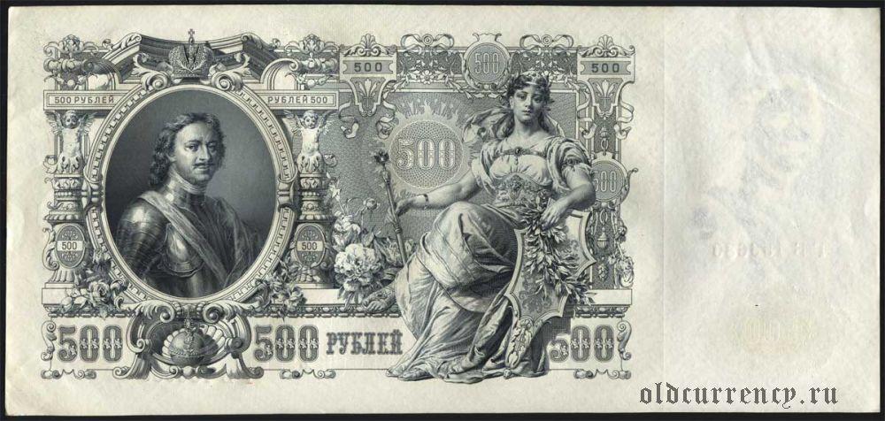 500 руб 1912 10 копеек м 2002 года цена стоимость